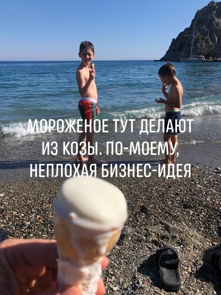 Турецкое мороженое из козьего молока
